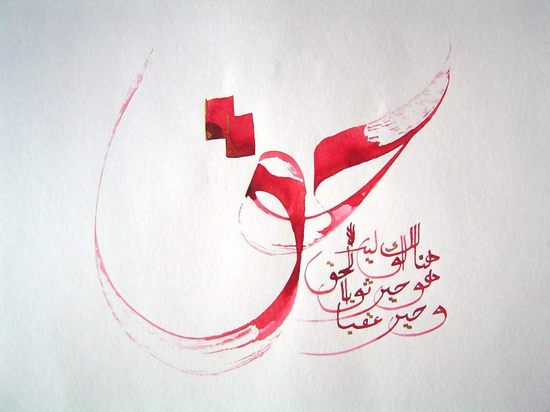 Arabic caligraphy