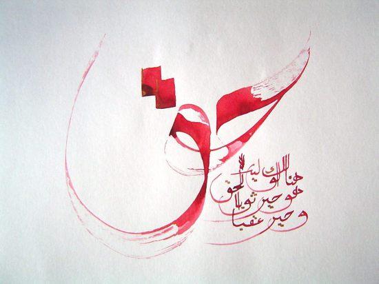Arabic calligraphy art may six delights